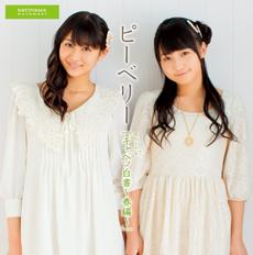 Cabbage Hakusho ~Haru-hen~ Event V