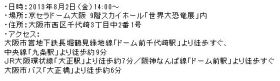 Tamura Meimi - Handshake Event