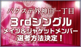 Bakusute Sotokanda Icchome - New Single