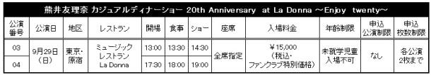 Kumai Yurina - Dinner Shows (2)