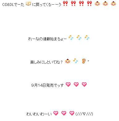 Tanaka Reina - CD&DL Data