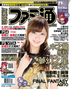 Kumai Yurina – Weekly Famitsu Taiwan