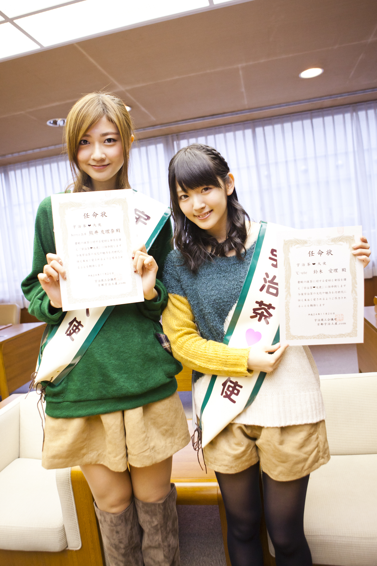 Reina Tanaka Usagi: UF Goods Land:°C-ute / BK  Reina Tanaka Us...