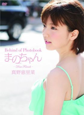 Behind of Photobook Mano-chan ~Dear FRIENDS~ cover