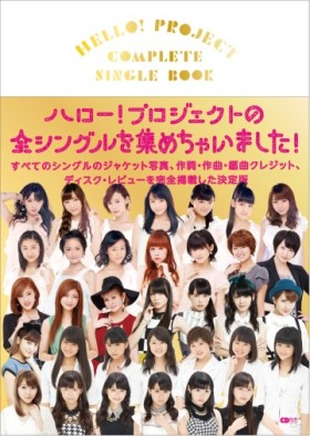 Hello! Project Complete Single Book - Tower Records Cover