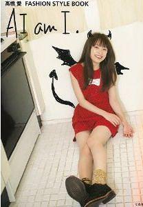 Takahashi Ai - Fashion Book
