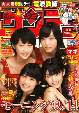 Morning Musume '14 grace the cover of Weekly Shonen Sunday
