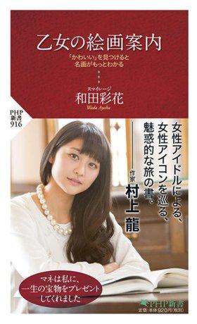 Wada Ayaka-445501