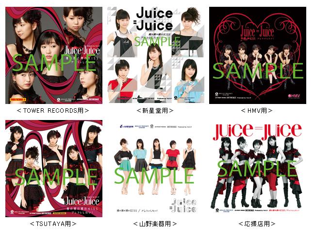 Juice-Juice coasters