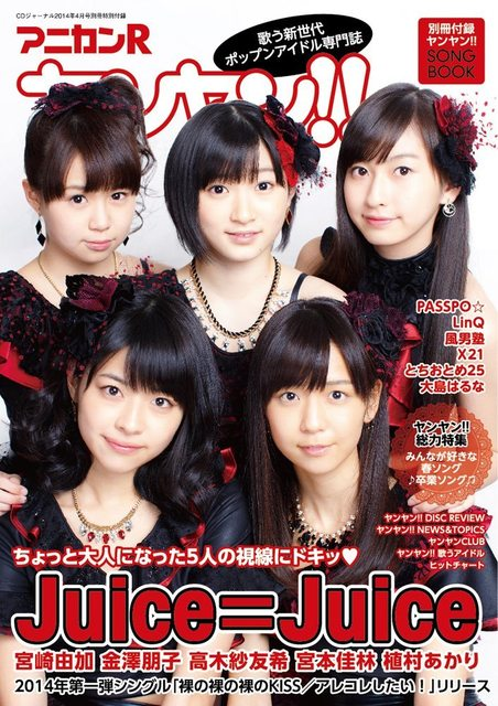 Juice=Juice grace the cover of Anican R YanYan!! songbook