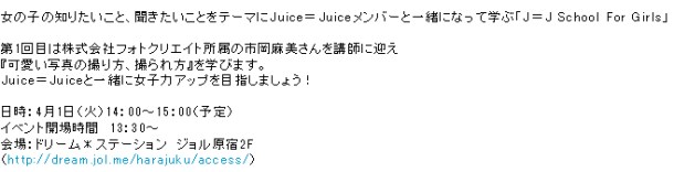 Juice=Juice to hold female only event