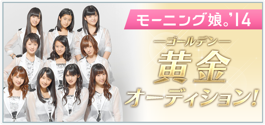 Morning Musume '14 announce new auditions