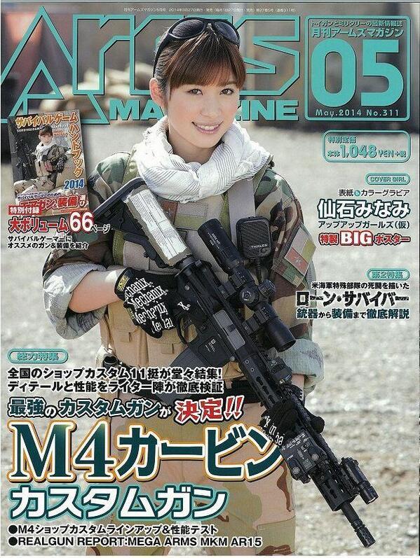 sengoku-arms-magazine_zps72e17094