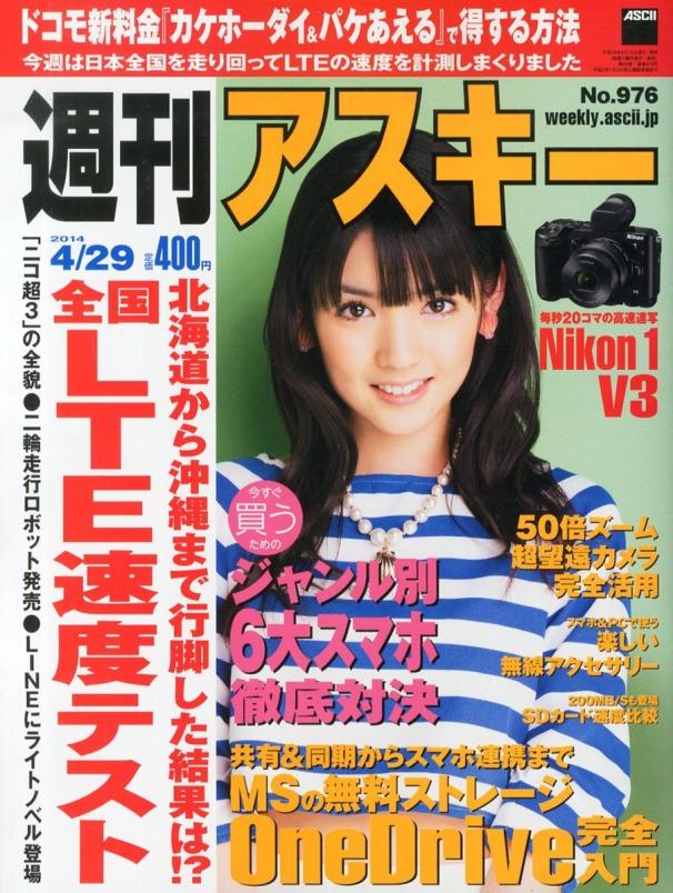 Amazon.co.jp 週刊 アスキー 2014年 4_29号 [雑誌] - MAIN