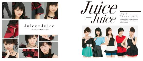Event V Juice=Juice