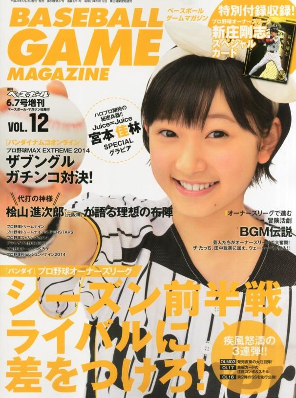 Amazon.co.jp ベースボールゲームマガジン Vol.12 2014年 6_7号 [雑誌] - MAIN