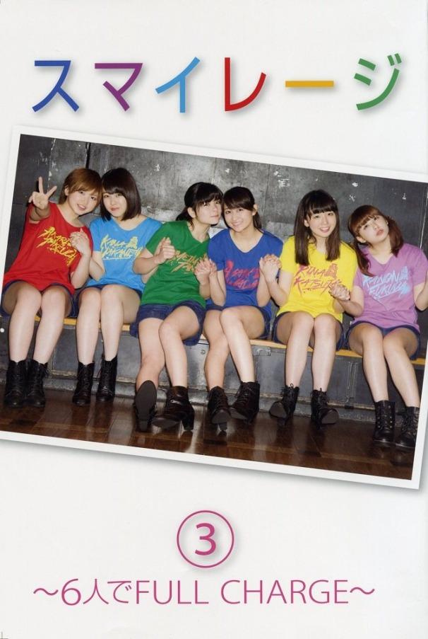 Amazon.co.jp 【Amazon.co.jp限定】 『 スマイレージ 3 ~6人でFULL CHARGE~ 』 Amazon限定カバーVer. - MAIN