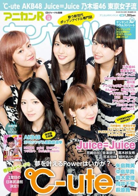 Amazon.co.jp アニカンRヤンヤン!! Vol.18 - MAIN