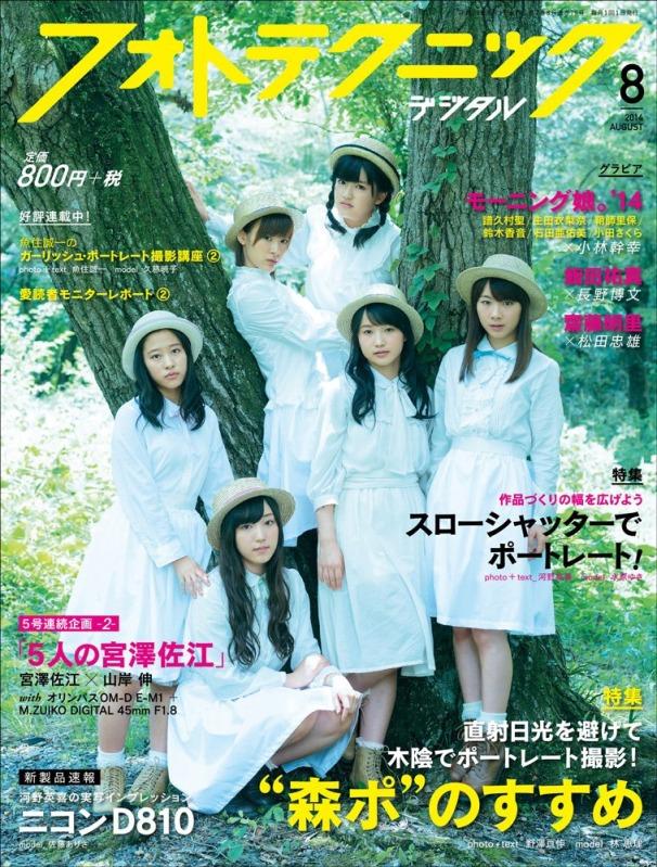 Amazon.co.jp フォトテクニックデジタル 2014年 08月号 [雑誌] - MAIN
