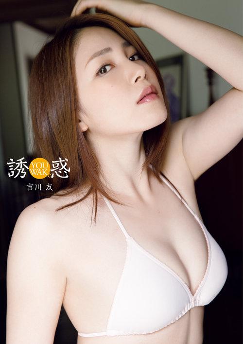 Kikkawa Yuu, Photobook-476122