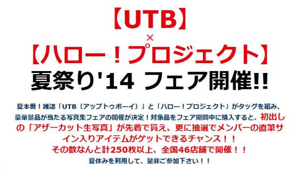 UTB 2