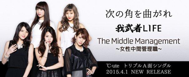 C ute, Hagiwara Mai, Nakajima Saki, Okai Chisato, Suzuki Airi, Yajima Maimi-527101